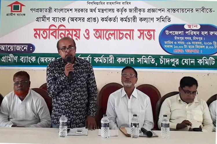 Retired employees of Grameen Bank to get pension facilities