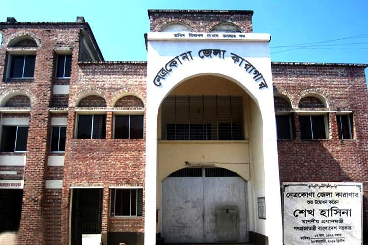 নেত্রকোনা জেলা কারাগার, ছবি: সংগৃহীত