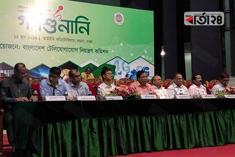 বাংলাদেশ টেলিযোগাযোগ নিয়ন্ত্রণ কমিশনের গণশুনানি