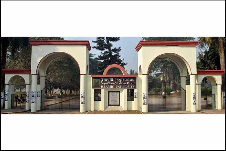 ইসলামী বিশ্ববিদ্যালয় / ছবি: সংগৃহীত