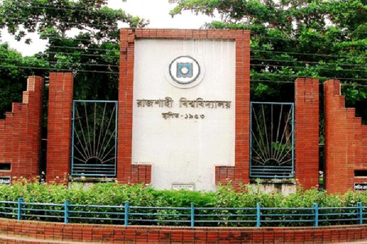 রাজশাহী বিশ্ববিদ্যালয়/ ছবি: সংগৃহীত