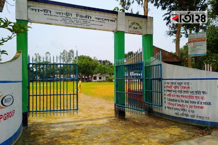 লালমনিরহাটের সাপ্টিবাড়ি ডিগ্রি কলেজ, ছবি: বার্তা২৪.কম