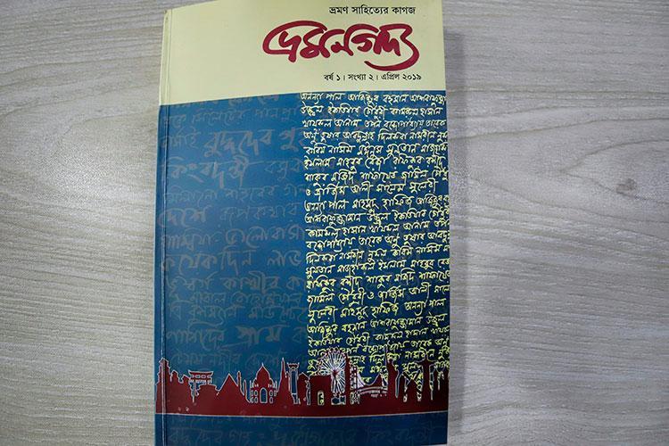 ভ্রমণ সাহিত্যের কাগজ 'ভ্রমণগদ্য'/ ছবি: বার্তা২৪.কম