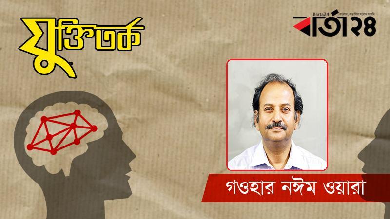 গওহার নঈম ওয়ারা, ছবি: বার্তাটোয়েন্টিফোর.কম