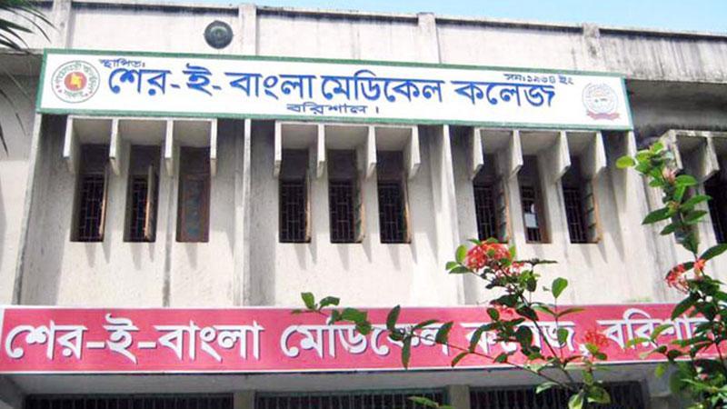 বরিশাল শের-ই-বাংলা মেডিকেল কলেজ (শেবাচিম) হাসপাতাল। ফাইল ছবি।