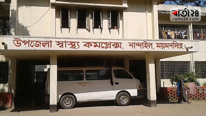 নান্দাইল উপজেলা স্বাস্থ্য কমপ্লেক্স। ছবি: বার্তাটোয়েন্টিফোর.কম