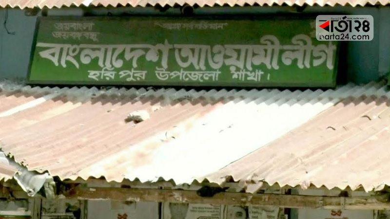 হরিপুর উপজেলা শাখা, ছবি: বার্তাটোয়েন্টিফোর.কম