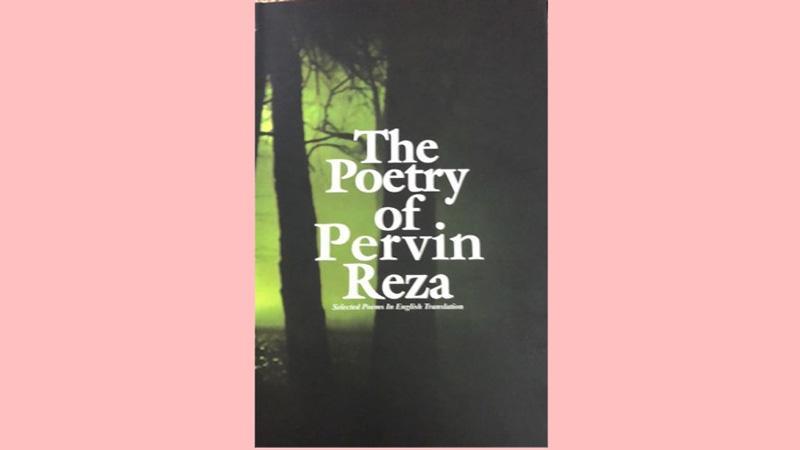 দ্য পয়েট্রি অব পারভীন রেজার কবিতার বইয়ের মোড়ক, ছবি: সংগৃহীত