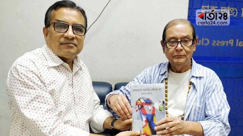 'বেদনাকে বলেছি কেঁদো না' কবিতার বই হাতে কবি হেলাল হাফিজ, সঙ্গে মাহমুদ হাফিজ