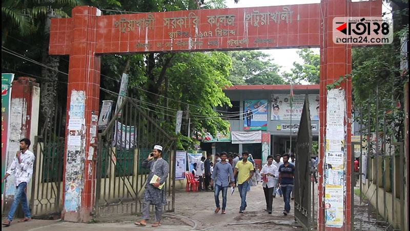 পটুয়াখালী সরকারি কলেজ, ছবি: বার্তাটোয়েন্টিফোর.কম