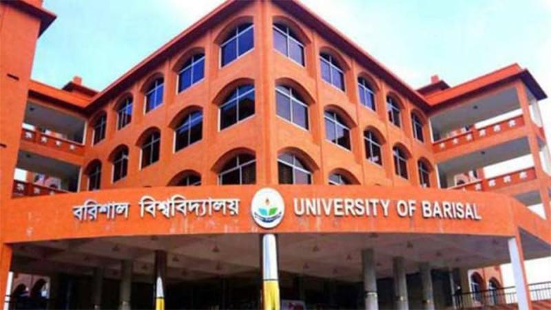 বরিশাল বিশ্ববিদ্যালয়, ছবি: সংগৃহীত