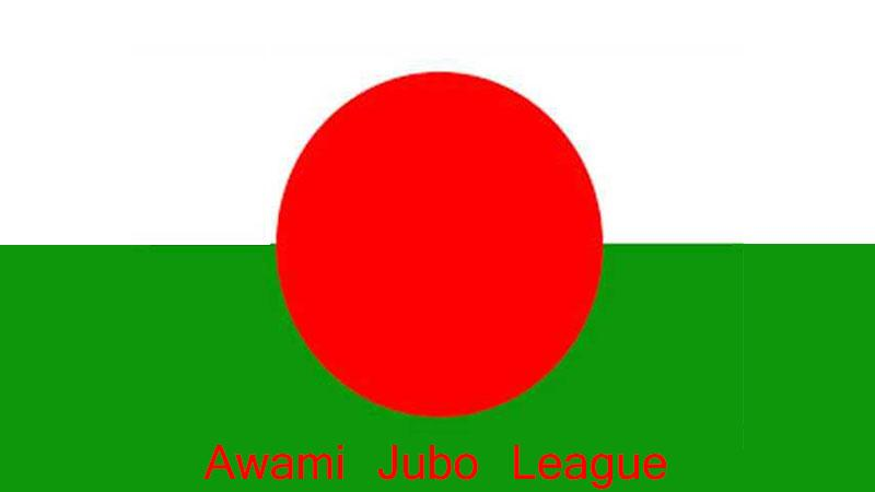 Awami Jubo League Logo