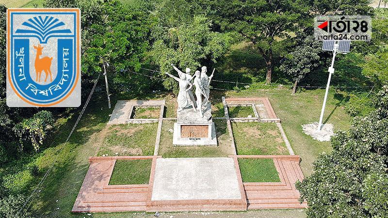 খুলনা বিশ্ববিদ্যালয়, ছবি: সংগৃহীত