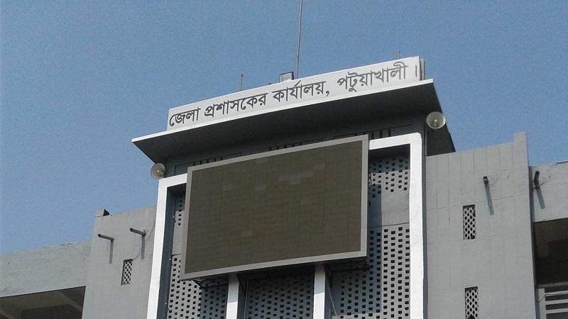 পটুয়াখালী জেলা প্রশাসকের কার্যালয়