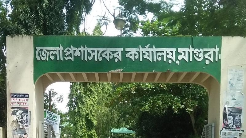 মাগুরা জেলা প্রশাসকের কার্যালয়