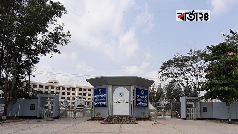 নোয়াখালী বিজ্ঞান ও প্রযুক্তি বিশ্ববিদ্যালয় (নোবিপ্রবি)