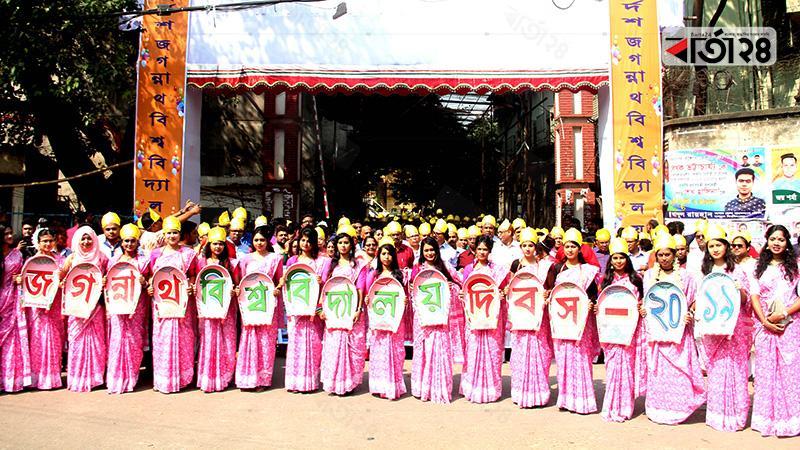উদযাপিত হল জগন্নাথ বিশ্ববিদ্যালয় দিবস, ছবি: বার্তাটোয়েন্টিফোর.কম