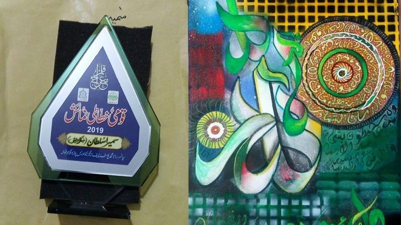 ক্যালিগ্রাফি শিল্পী সালওয়ার সম্মাননা লাভ, ছবি: সংগৃহীত
