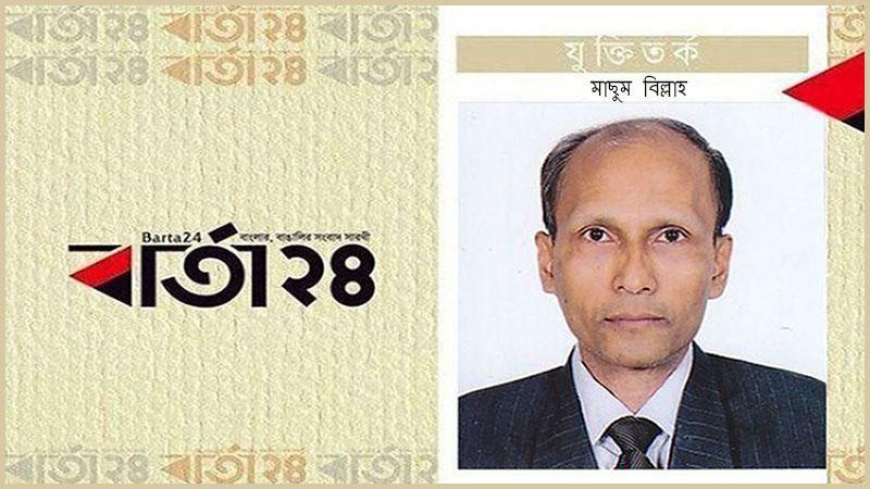 মাছুম বিল্লাহ, ছবি: বার্তাটোয়েন্টিফোর.কম
