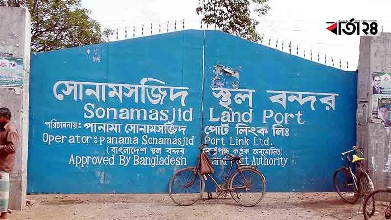 সোনামসজিদ স্থলবন্দর। ছবি: বার্তাটোয়েন্টিফোর.কম