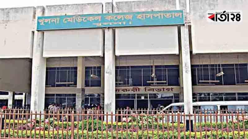 খুলনা মেডিকেল কলেজ হাসপাতাল। ছবি: বার্তাটোয়েন্টিফোর.কম