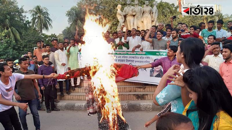 জাবি উপাচার্যের কুশপুতুল দাহ, ছবি: বার্তাটোয়েন্টিফোর.কম