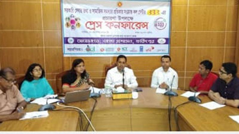 Press conference held on call center '333' at field level in Faridpur