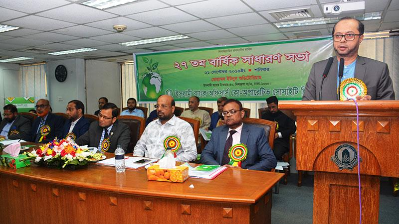 Islami Bank Officers Co-operative Society holds its AGM