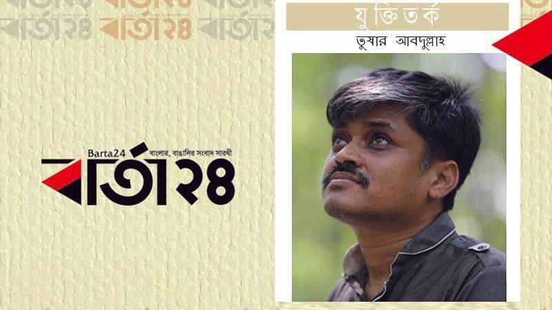 তুষার আব্দুল্লাহ | ছবি: বার্তাটোয়েন্টিফোর.কম