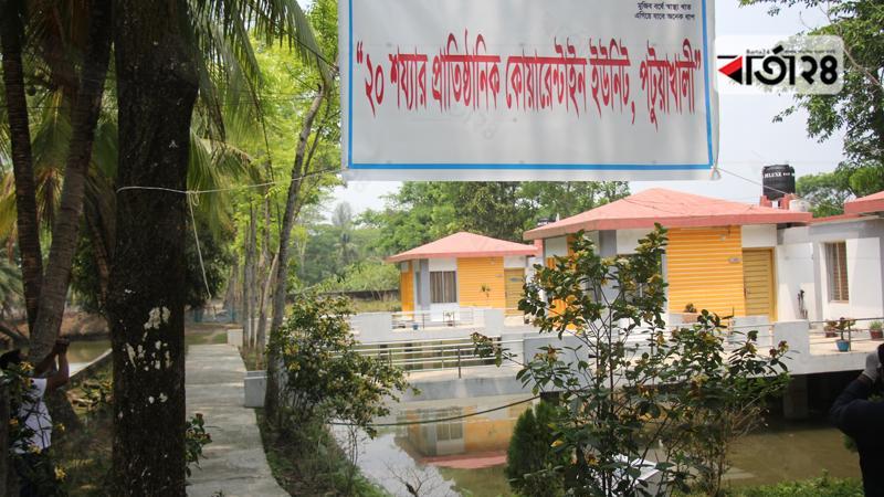পটুয়াখালীতে প্রাতিষ্ঠানিক কোয়ারেন্টাইন ইউনিট, ছবি: সংগৃহীত