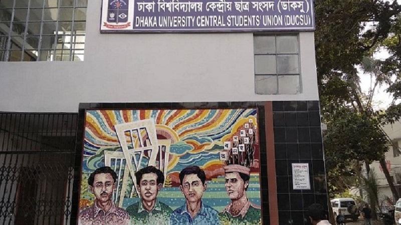 ঢাকা বিশ্ববিদ্যালয় কেন্দ্রীয় ছাত্র সংসদ (ডাকসু)