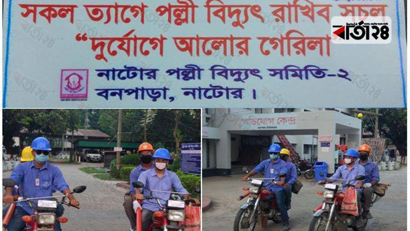 'আলোর গেরিলা' কর্মসূচি নিয়েছে পল্লী বিদ্যুৎ