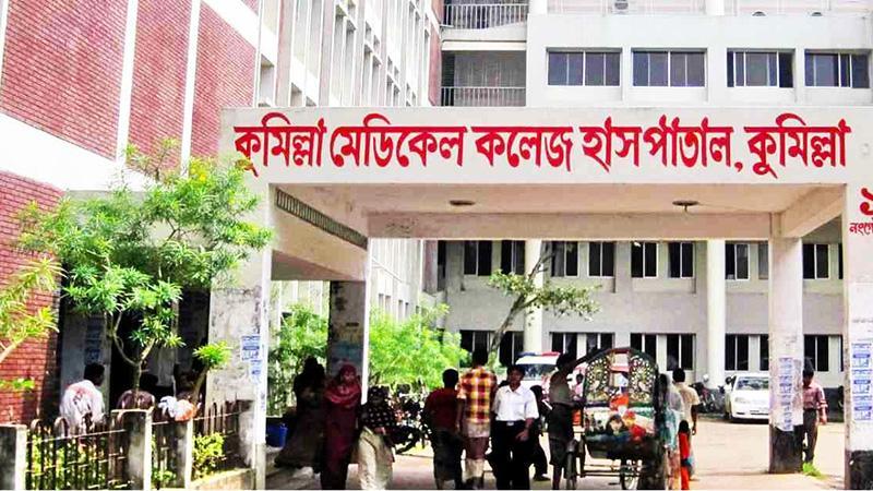 কুমিল্লা মেডিকেল কলেজ হাসপাতাল