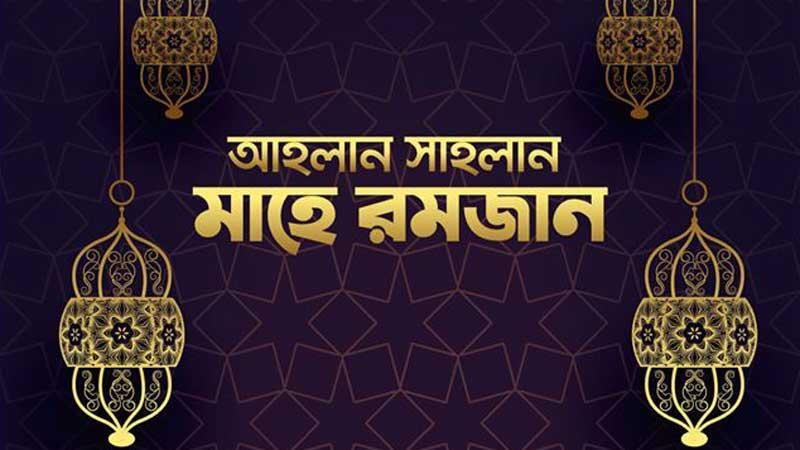 নাজাতের পয়গামে এলো রমজান, ছবি: সংগৃহীত