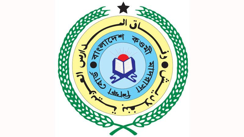 বাংলাদেশ কওমি মাদরাসা শিক্ষা বোর্ড (বেফাক)-এর লোগো, ছবি: সংগৃহীত