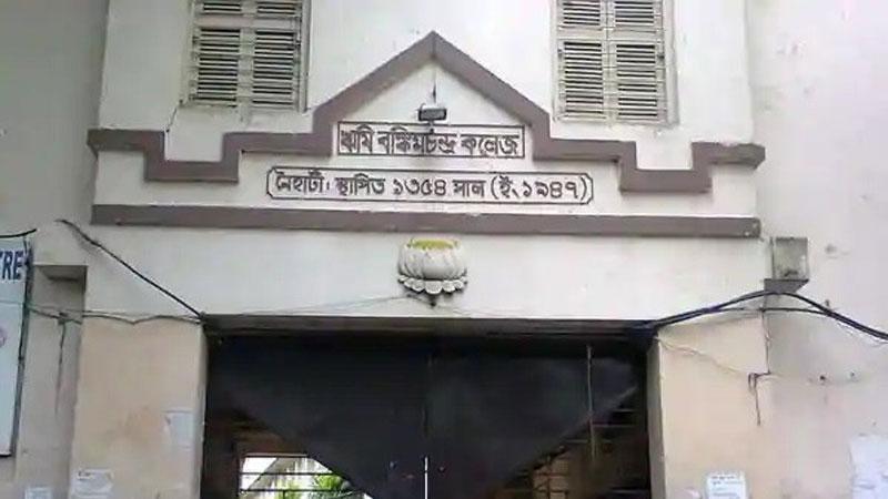 নৈহাটির ঋষি বঙ্কিমচন্দ্র কলেজ, ছবি: সংগৃহীত