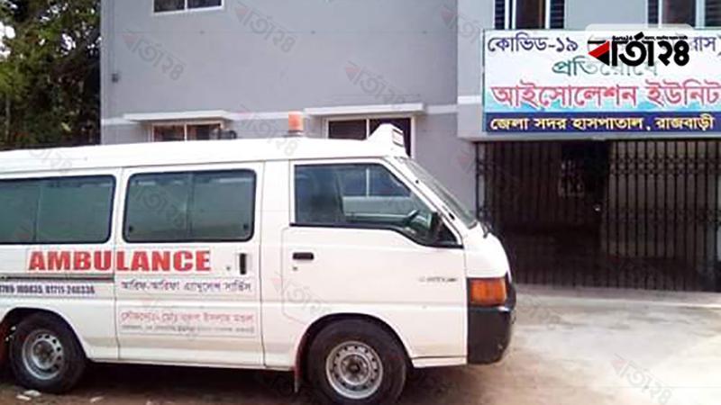 রাজবাড়ী সদর হাসপাতাল।
