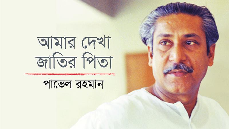 ছবি: পাভেল রহমান/ অলঙ্করণ: আনিসুজ্জামান সোহেল