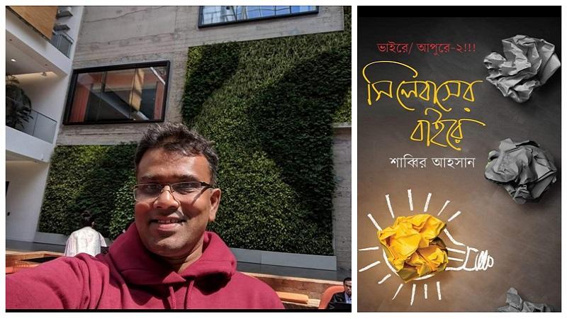 একুশে বইমেলায় প্রকাশিত হয়েছে শাব্বির আহসানের বই 'সিলেবাসের বাইরে'