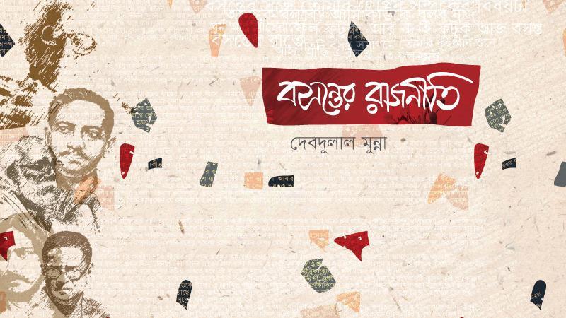 অলঙ্করণ: কাজী যুবাইর মাহমুদ