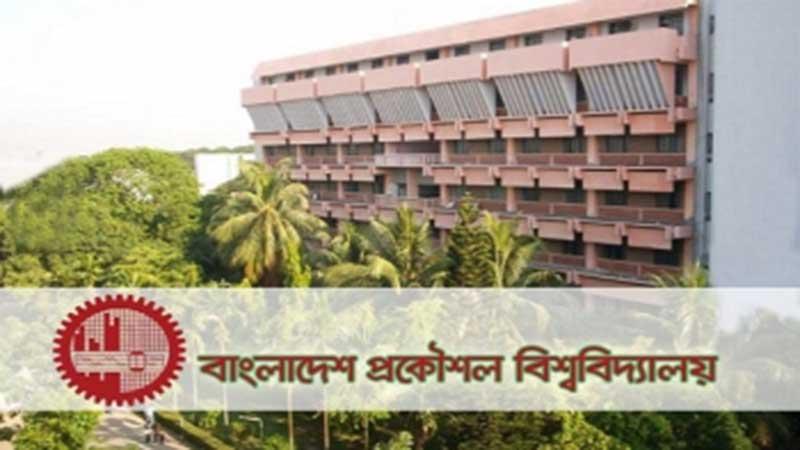 বাংলাদেশ প্রকৌশল ও প্রযুক্তি বিশ্ববিদ্যালয় (বুয়েট), ছবি: সংগৃহীত