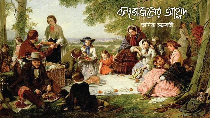 ১৮৫৭ সালের বনভোজনের ছবি / গ্রাফিক: বার্তা২৪
