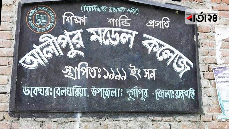 আলীপুর মডেল কলেজ, ছবি: বার্তা২৪.কম
