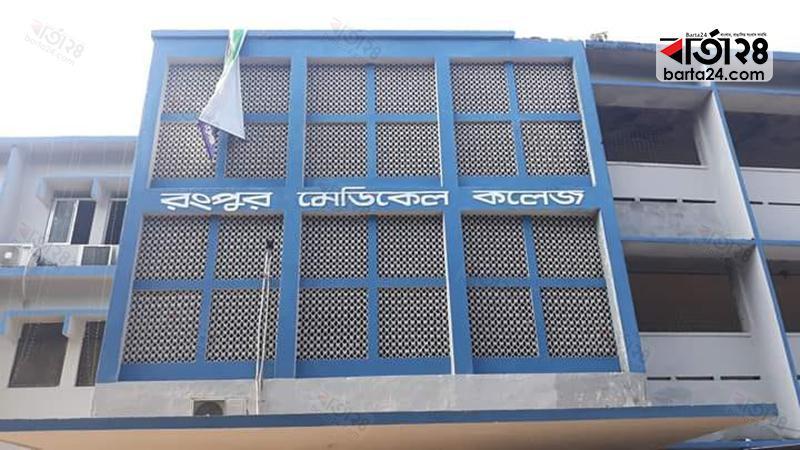 রংপুর মেডিকেল কলেজ হাসপাতাল