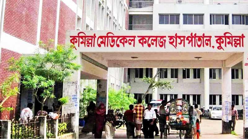 কুমিল্লা মেডিকেল কলেজ (কুমেক) হাসপাতাল