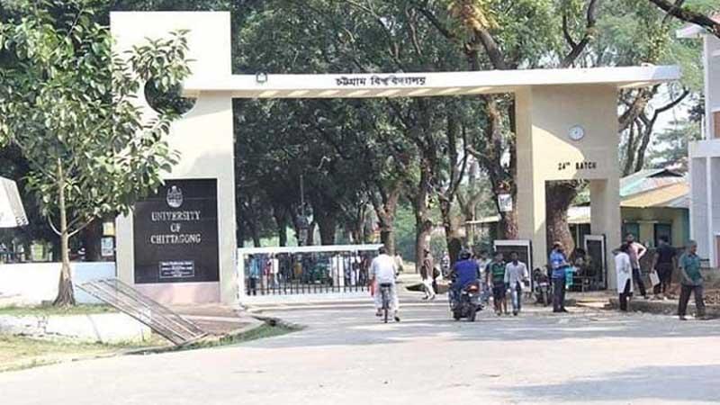 চট্টগ্রাম  বিশ্ববিদ্যালয় ক্যাম্পাস, ছবি: সংগৃহীত