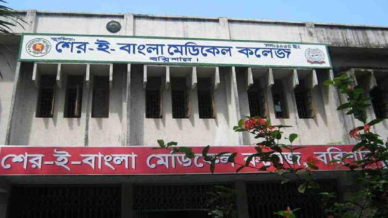 বরিশাল শের-ই-বাংলা মেডিকেল কলেজ (শেবাচিম)/ছবি: সংগৃহীত