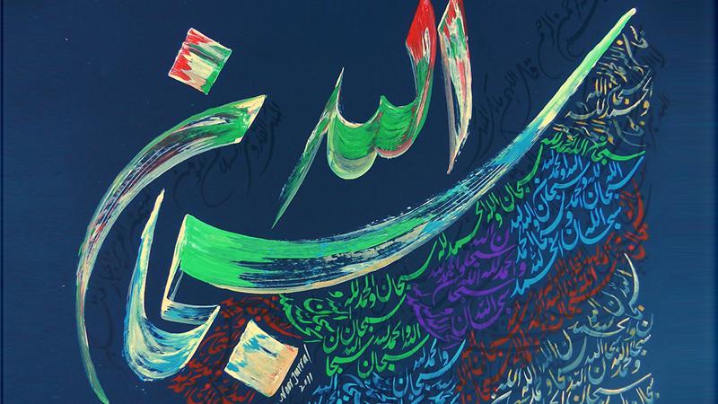 সর্বদা আল্লাহর স্মরণই পাপমুক্ত থাকার উপায়, ছবি: সংগৃহীত