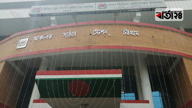 চট্টগ্রাম জেলা নির্বাচন কমিশনের কার্যালয়