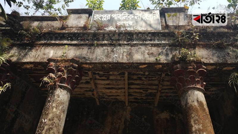 রংপুর পাবলিক লাইব্রেরি/ছবি: বার্তা২৪.কম